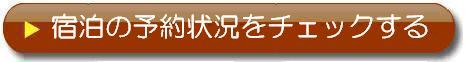 熱海聚楽ホテルの詳細・予約