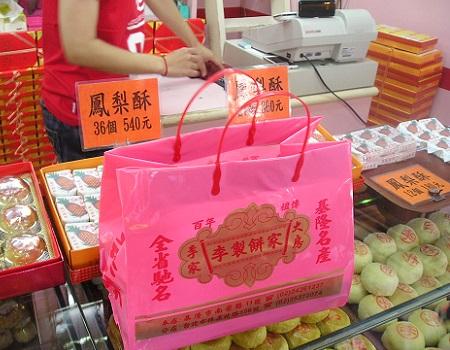 李家餅家/パイナップルケーキ