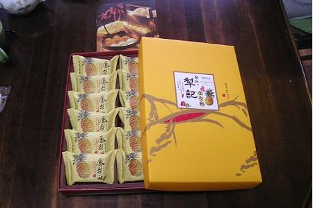 梨記/パイナップルケーキ