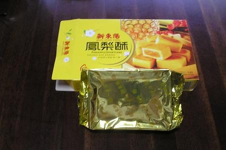 新東陽の鳳梨酥/パイナップルケーキ